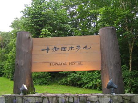 Towadahotel04