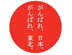 Ganbare_japan