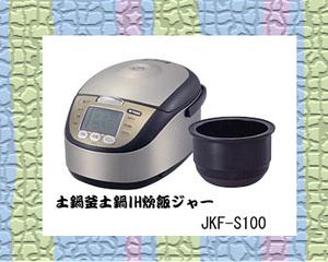 Jkfs100_2